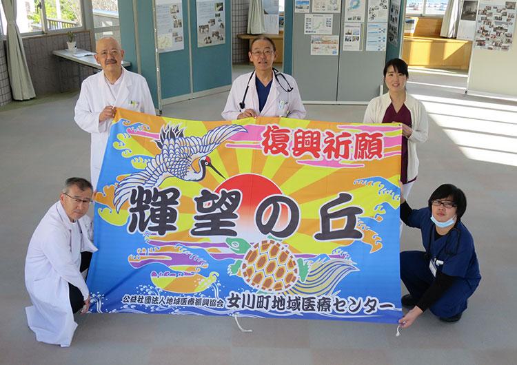 女川町地域医療センター