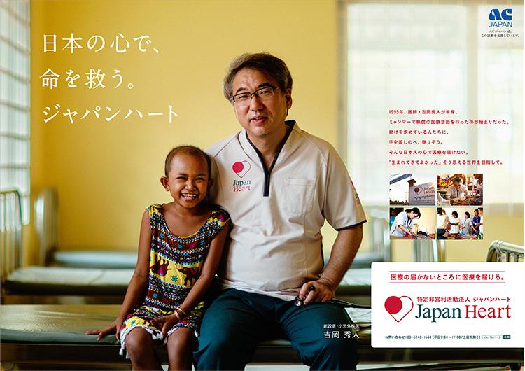 AC JAPAN