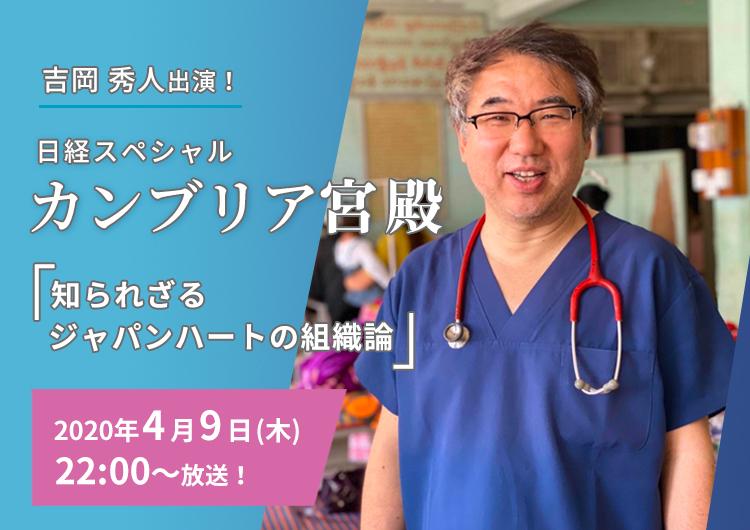 吉岡秀人テレビ出演決定!「日経スペシャル カンブリア宮殿」