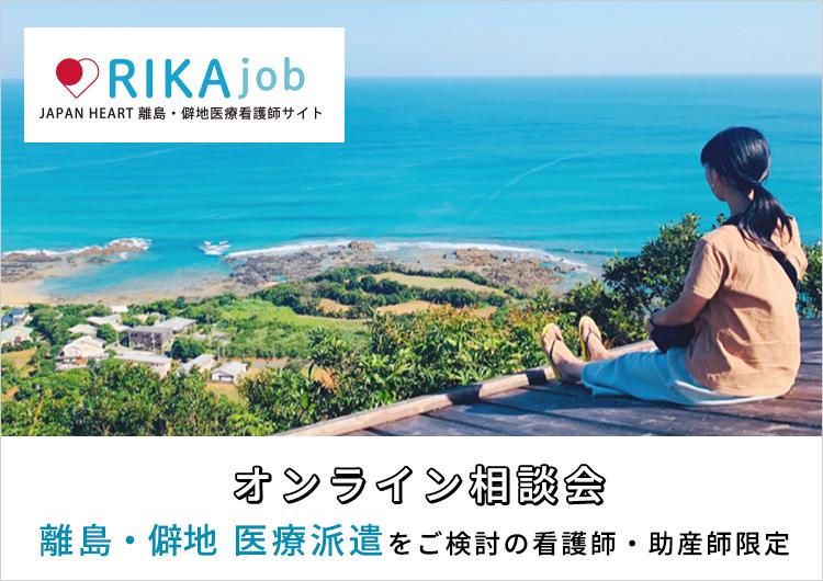 RIKAjob オンライン相談会【離島・僻地 医療派遣をご検討の看護師・助産師限定】