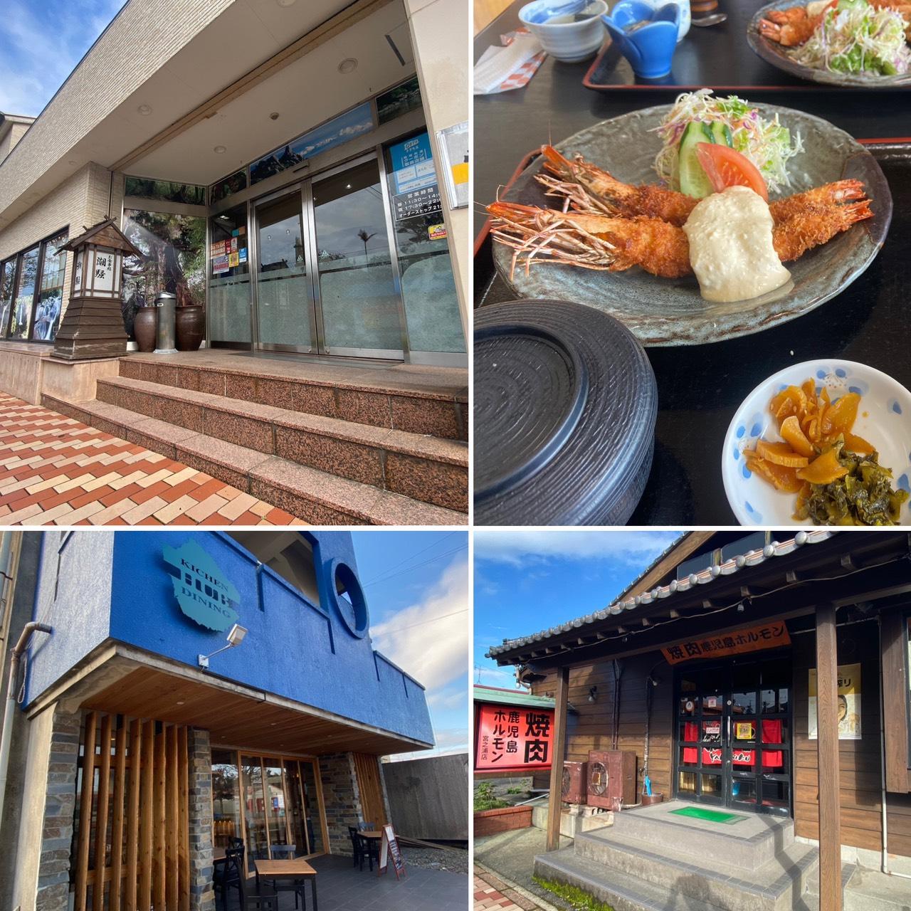ジャパンハート 離島 看護師 屋久島飲食店