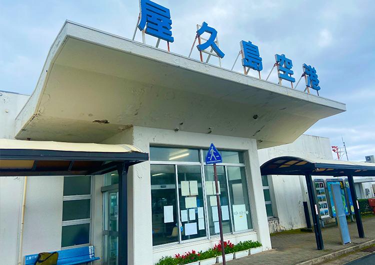ジャパンハート 離島 看護師 屋久島 空港