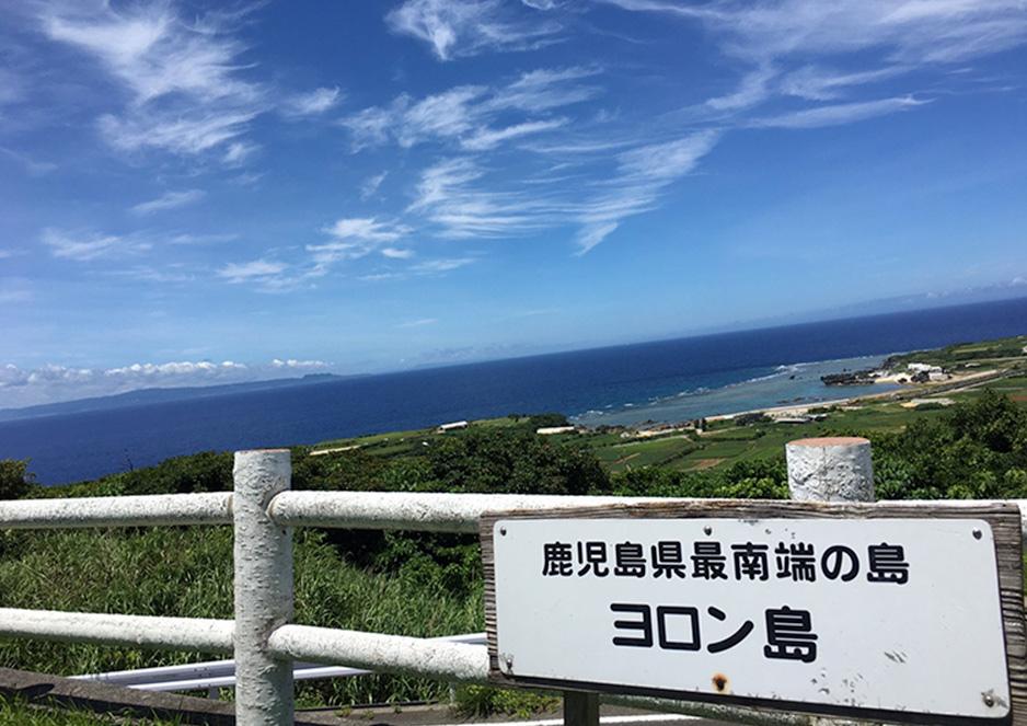 離島 看護師 与論 ジャパンハート
