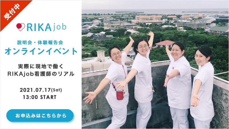 RIKAjobオンラインイベント<実際に現地で働くRIKAjob看護師のリアル>