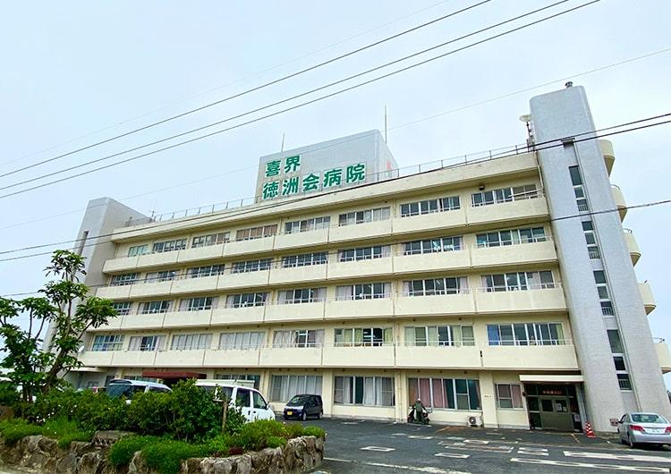 喜界徳洲会病院より、宿舎と病院周辺の紹介