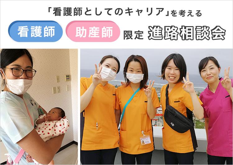 看護師としてのキャリアを考える【看護師・助産師 限定 進路相談会】