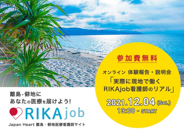 第3回 RIKAjobオンラインイベント<離島・僻地で活動する看護師のリアル>